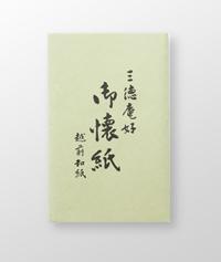懐紙(男性用、5帖1セット)