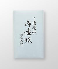 懐紙(女性用、5帖1セット)