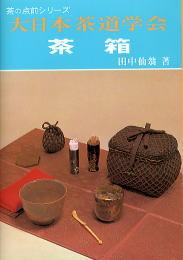 茶の点前シリーズ 茶箱