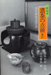 副読本 濃茶の点前(風炉)