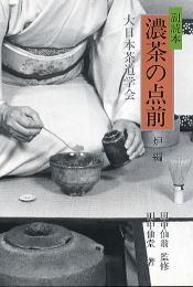 副読本 濃茶の点前(炉)