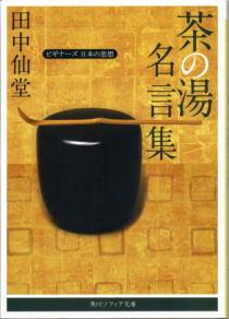 茶の湯 名言集