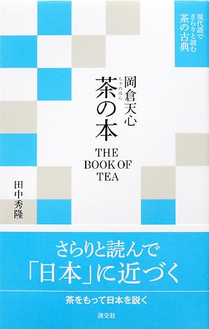 岡倉天心「茶の本」