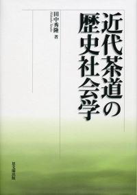 近代茶道の歴史社会学