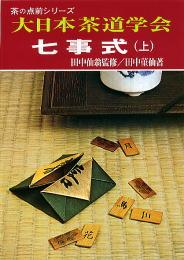 茶の点前シリーズ 七事式(上)