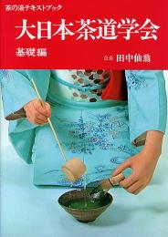 茶の湯テキストブック 基礎編