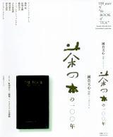 岡倉天心 国際シンポジウム 茶の本の100年