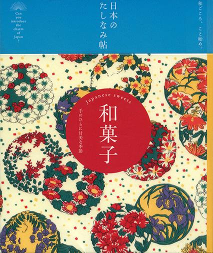 日本のたしなみ帖「和菓子」