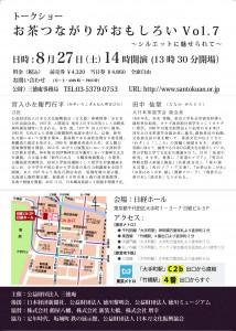 印刷用0527お茶チラシvol7-01