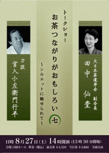 印刷用0527お茶チラシvol7-02