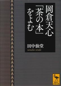 岡倉天心「茶の本」をよむ(正)2