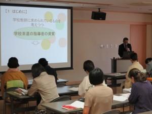 元講師、現教育委員会の山西氏の講義